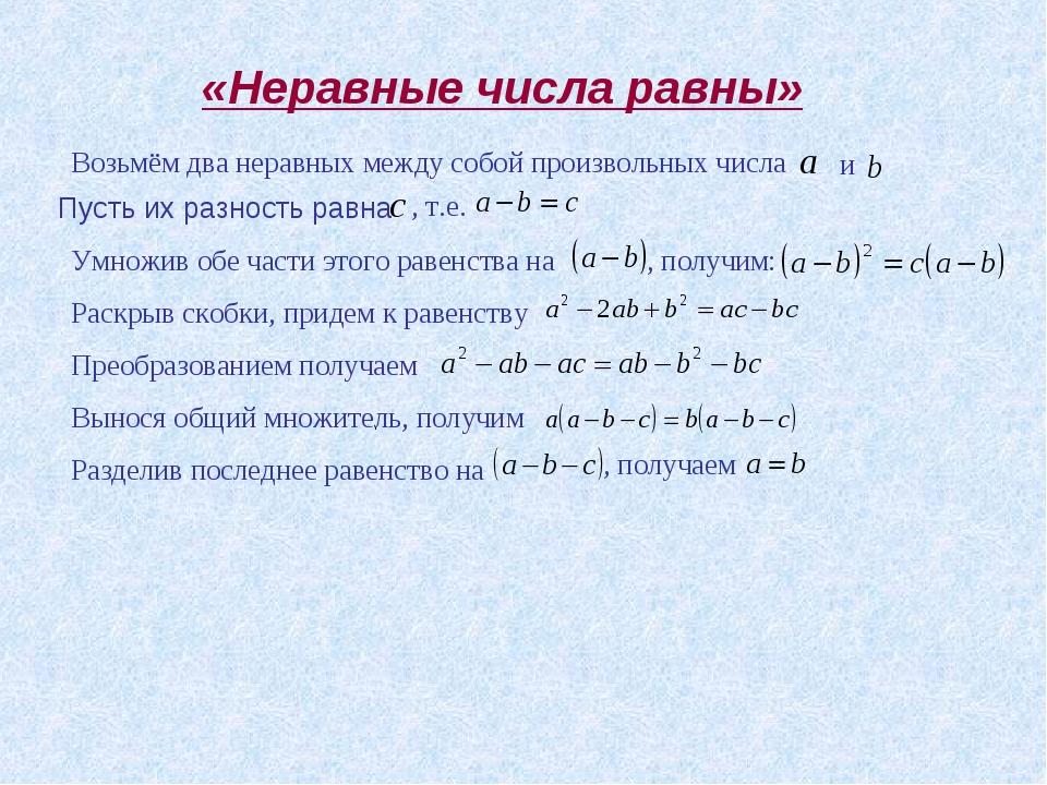 «Неравные числа равны» Возьмём два неравных между собой произвольных числа и...