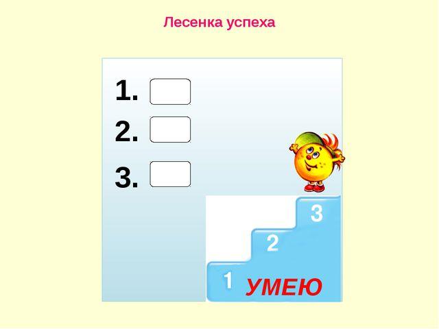 1. 2. 3.    Лесенка успеха УМЕЮ