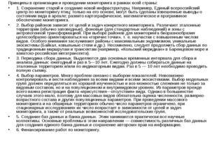 Принципы в организации и проведении мониторинга в рамках всей страны: 1. Сохр