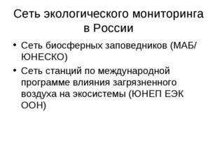 Сеть экологического мониторинга в России Сеть биосферных заповедников (МАБ/ Ю