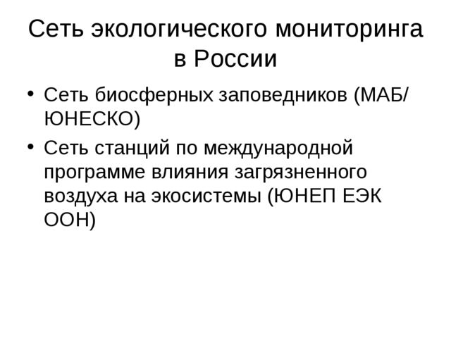 Сеть экологического мониторинга в России Сеть биосферных заповедников (МАБ/ Ю...