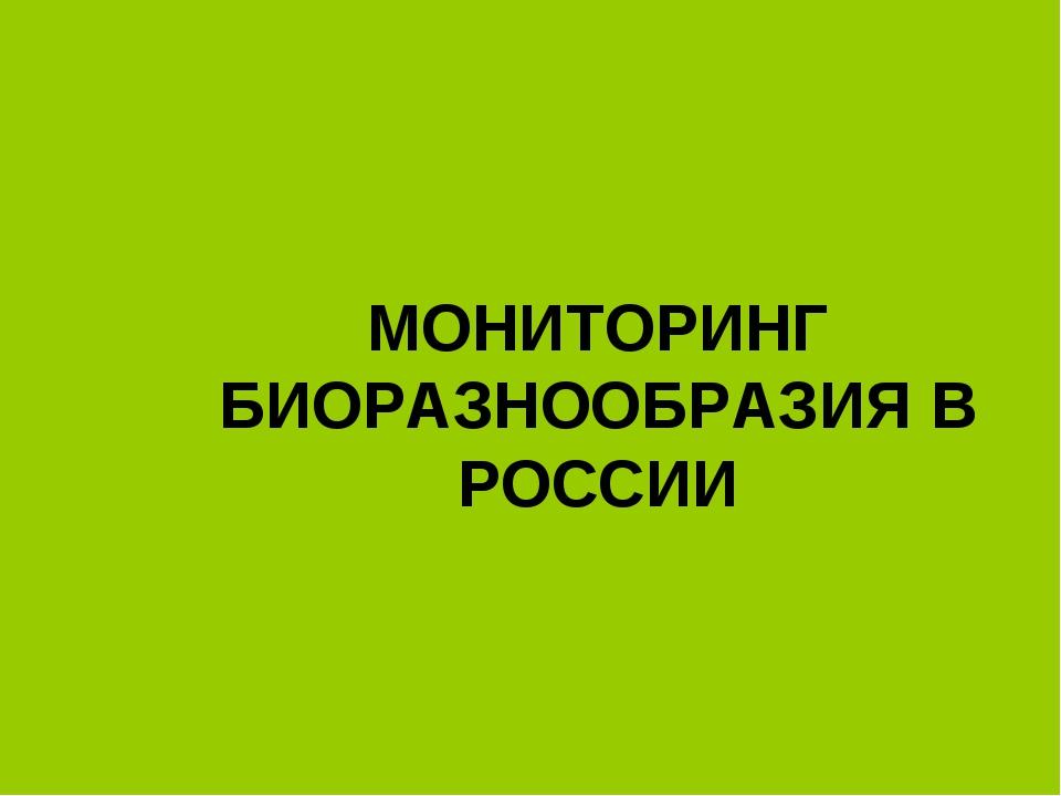 МОНИТОРИНГ БИОРАЗНООБРАЗИЯ В РОССИИ
