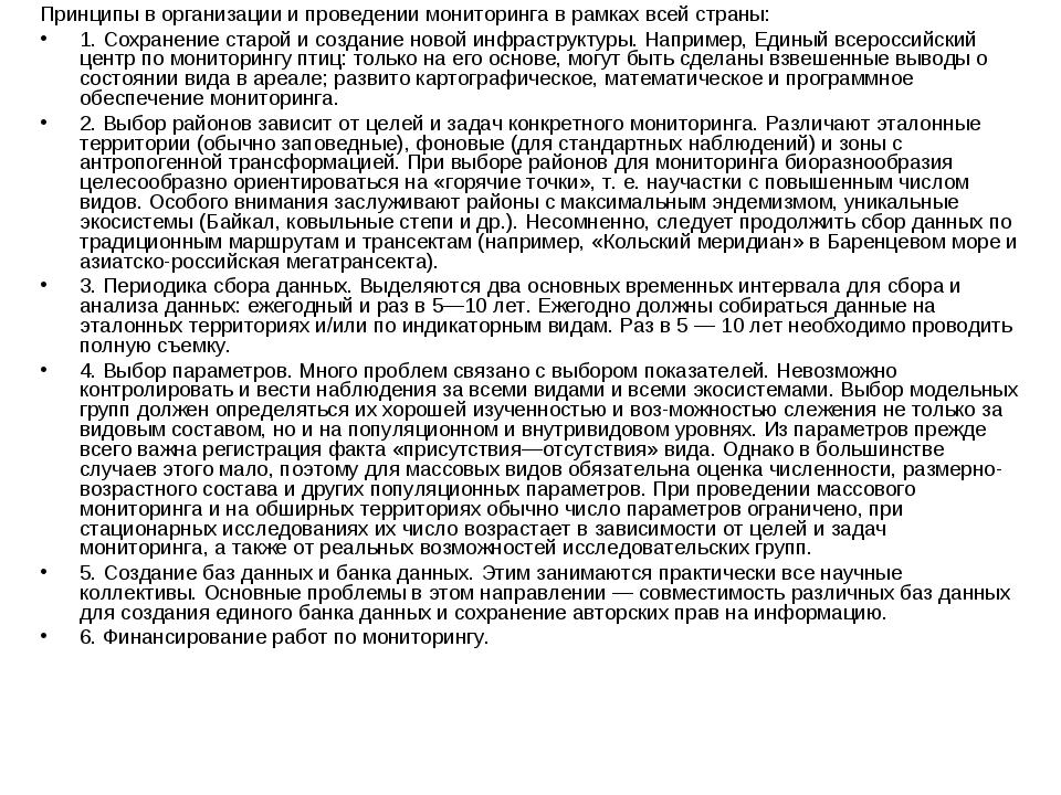 Принципы в организации и проведении мониторинга в рамках всей страны: 1. Сохр...