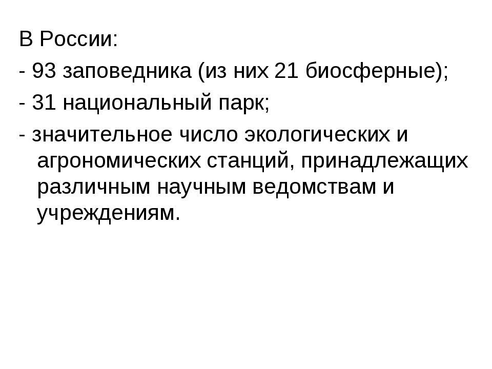 В России: - 93 заповедника (из них 21 биосферные); - 31 национальный парк; -...