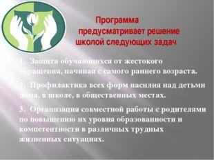 Программа предусматривает решение школой следующих задач 1.Защита обучающих