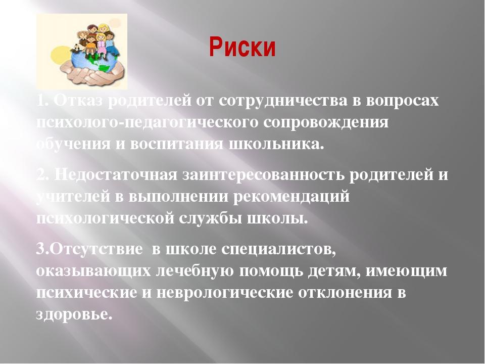 Риски 1. Отказ родителей от сотрудничества в вопросах психолого-педагогическо...