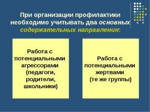 При организации профилактики необходимо учитывать два основных содержательны