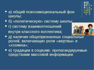 а) общий психоэмоциональный фон школы; б) «политическую» систему школы; г) си