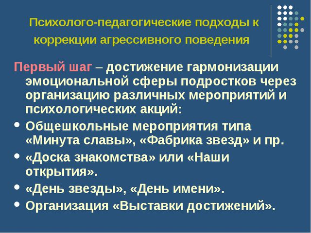 Психолого-педагогические подходы к коррекции агрессивного поведения Первый ша...