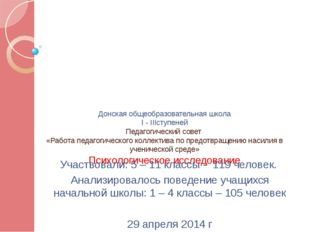 Донская общеобразовательная школа I - IIIступеней Педагогический совет «Работ