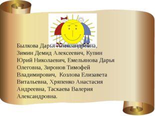 Былкова Дарья Александровна, Зимин Демид Алексеевич, Купин Юрий Николаевич,