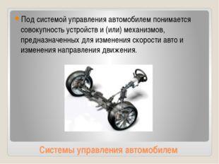Системы управления автомобилем Под системой управления автомобилем понимается