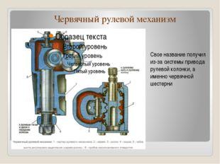 Червячный рулевой механизм Свое название получил из-за системы привода рулево