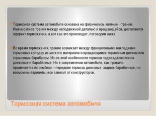 Тормозная система автомобиля Тормозная система автомобиля основана на физичес