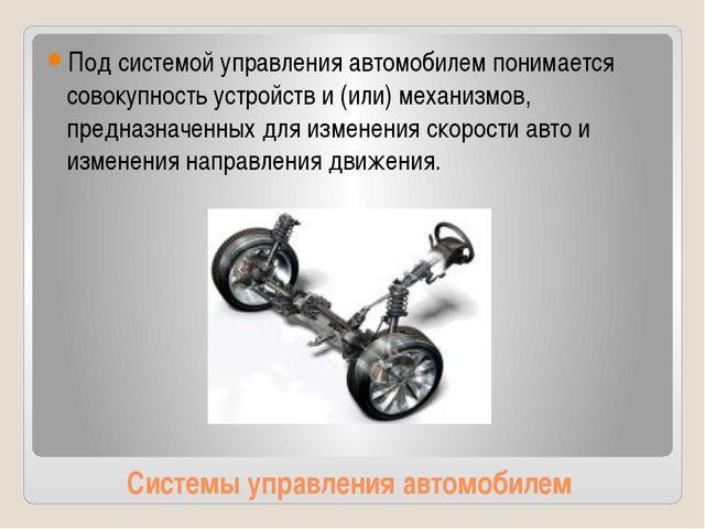 Системы управления автомобилем Под системой управления автомобилем понимается...