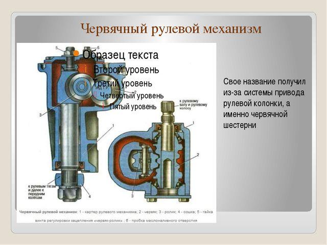 Червячный рулевой механизм Свое название получил из-за системы привода рулево...