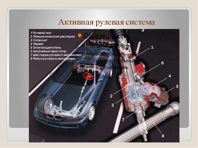 Активная рулевая система