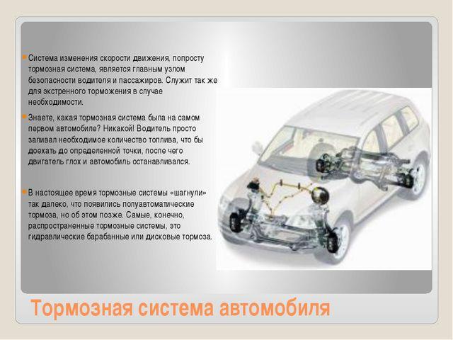 Тормозная система автомобиля Система изменения скорости движения, попросту то...