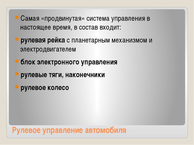 Рулевое управление автомобиля Самая «продвинутая»система управленияв настоя...