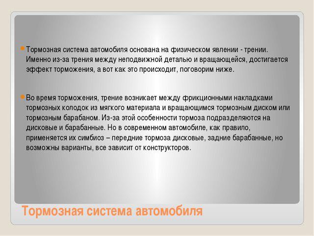 Тормозная система автомобиля Тормозная система автомобиля основана на физичес...