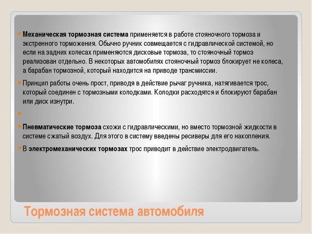Тормозная система автомобиля Механическая тормозная системаприменяется в раб...