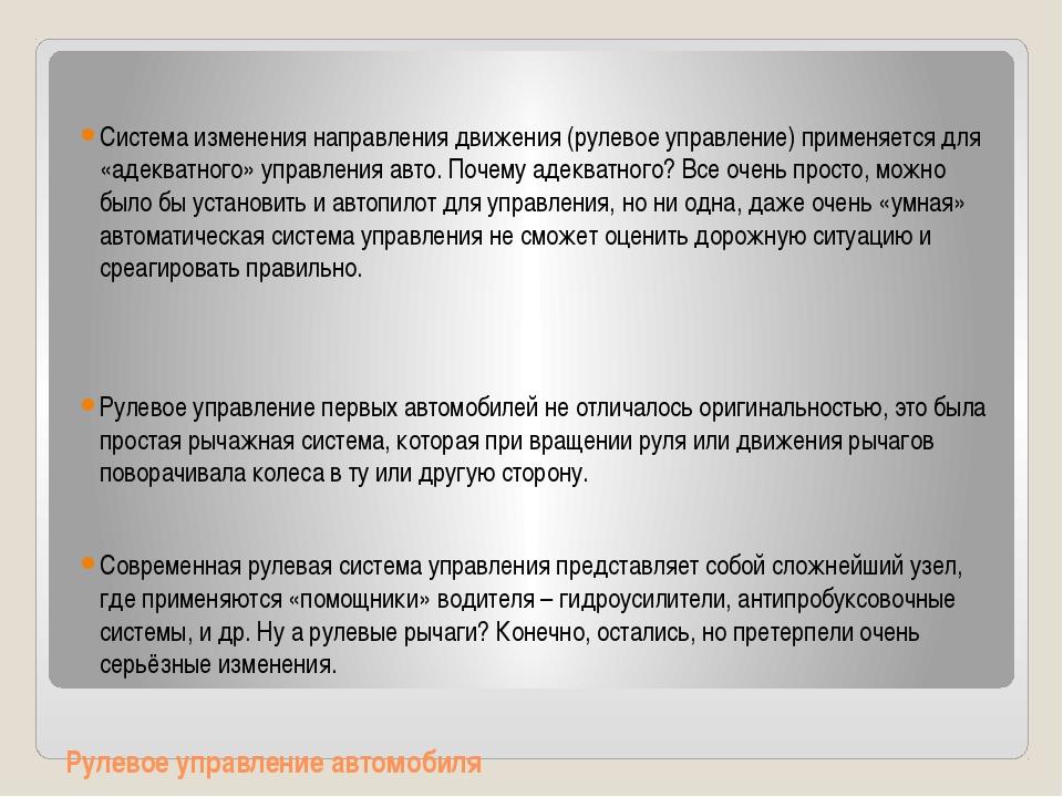 Рулевое управление автомобиля Система изменения направления движения (рулевое...