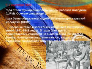 С 1 сентября 1943 года стали функционировать школы рабочей молодежи (ШРМ). Ос