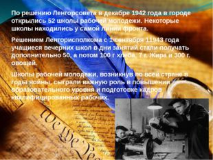 По решению Ленгорсовета в декабре 1942 года в городе открылись 52 школы рабоч