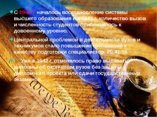 С 1943 г. началось восстановление системы высшего образования и к 1945 г. кол