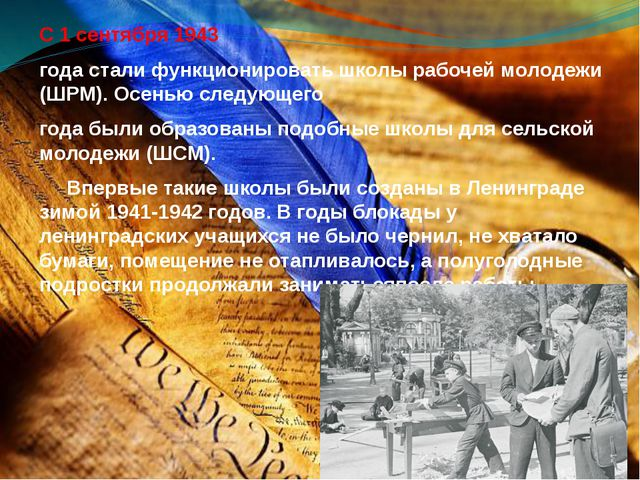 С 1 сентября 1943 года стали функционировать школы рабочей молодежи (ШРМ). Ос...