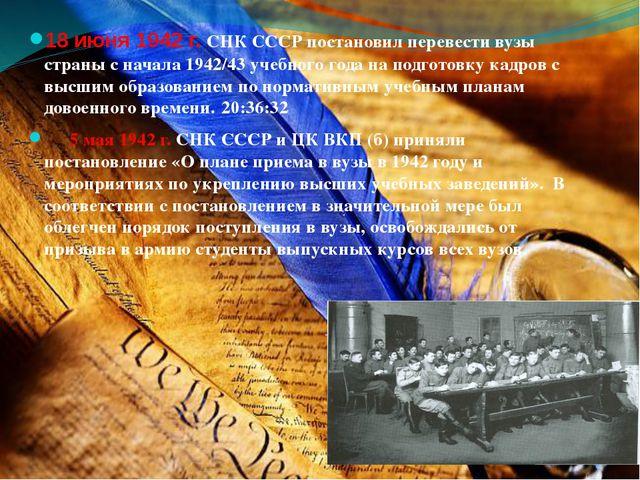 18 июня 1942 г. СНК СССР постановил перевести вузы страны с начала 1942/43 уч...