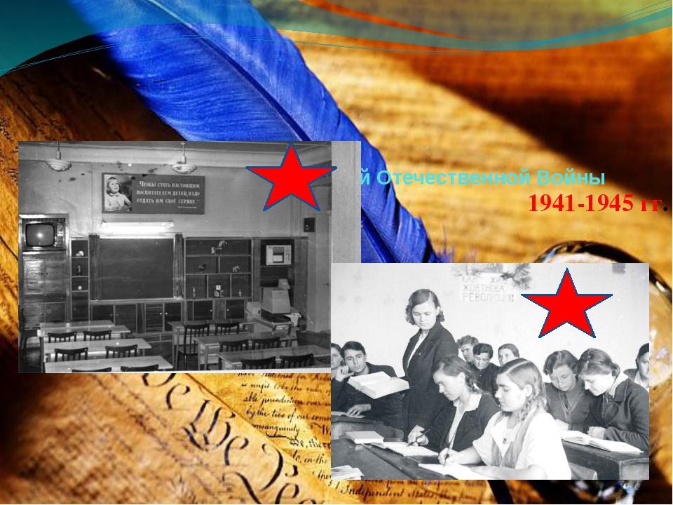 Образование во время Великой Отечественной Войны 1941-1945 гг.