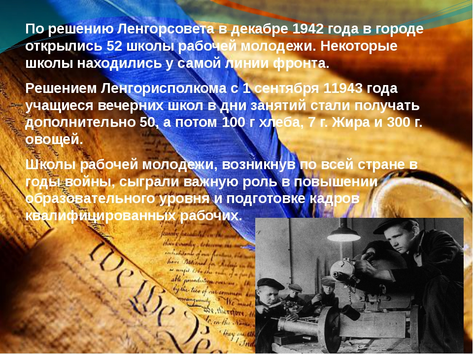 По решению Ленгорсовета в декабре 1942 года в городе открылись 52 школы рабоч...