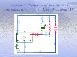 Задание 1. Радиопередатчик сигнала «звездных войн» (книга 2, стр.54, схема 617)