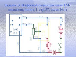Задание 3. Цифровой радиоприемник FM-диапазона (книга 1, стр.57, схема16.4)