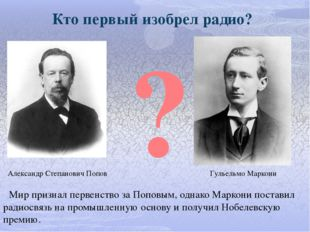 Кто первый изобрел радио? Мир признал первенство за Поповым, однако Маркони п