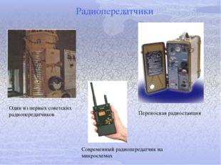 Радиопередатчики Один из первых советских радиопередатчиков Современный радио