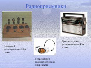 Ламповый радиоприемник 20-х годов Транзисторный радиоприемник 80-х годов Совр