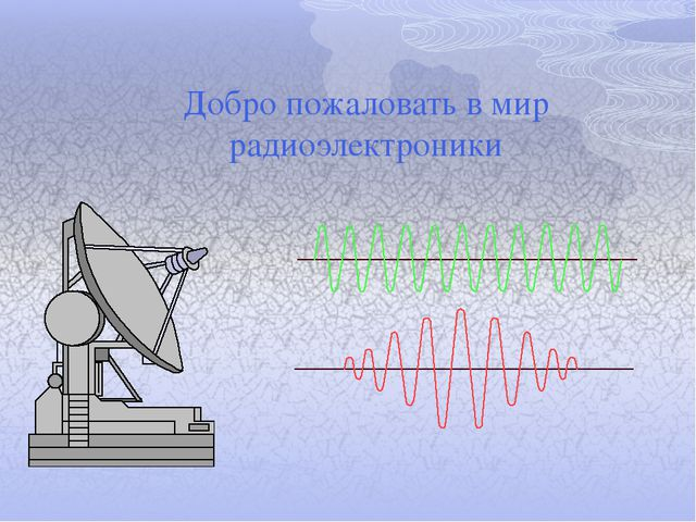 Добро пожаловать в мир радиоэлектроники