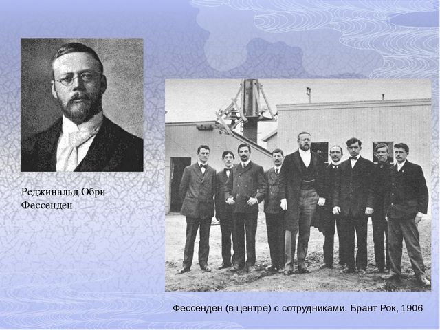Фессенден (в центре) с сотрудниками. Брант Рок, 1906 Реджинальд Обри Фессенден