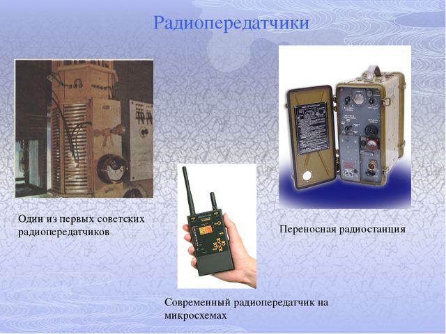 Радиопередатчики Один из первых советских радиопередатчиков Современный радио...