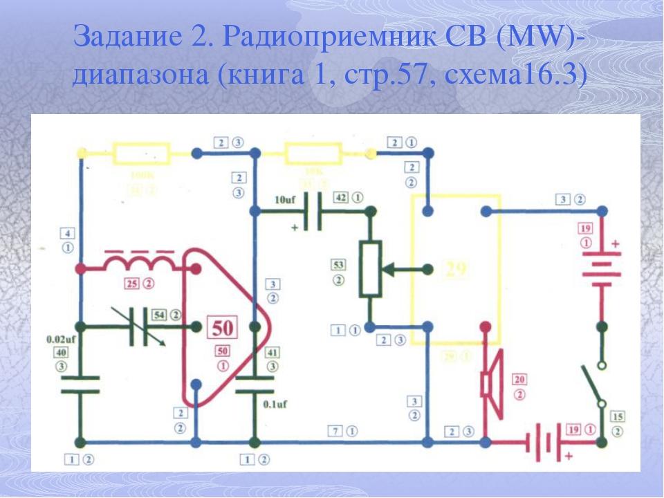 Задание 2. Радиоприемник СВ (MW)-диапазона (книга 1, стр.57, схема16.3)