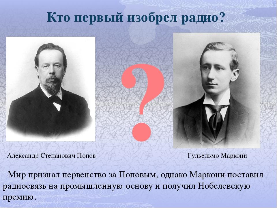 Кто первый изобрел радио? Мир признал первенство за Поповым, однако Маркони п...