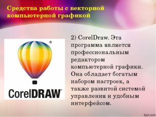 2) CorelDraw. Эта программа является профессиональным редактором компьютерной