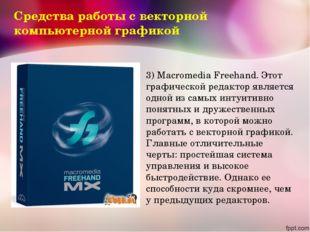3) Macromedia Freehand. Этот графической редактор является одной из самых инт