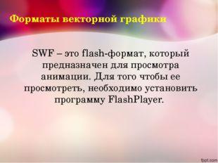 SWF – это flash-формат, который предназначен для просмотра анимации. Для того