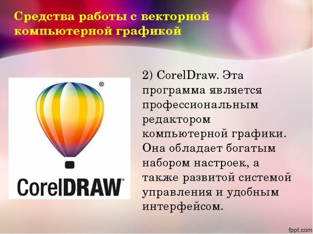 2) CorelDraw. Эта программа является профессиональным редактором компьютерной...