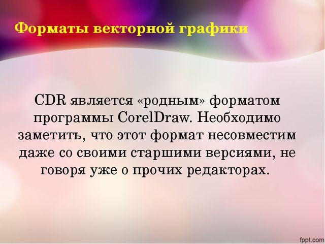 CDR является «родным» форматом программы CorelDraw. Необходимо заметить, что...