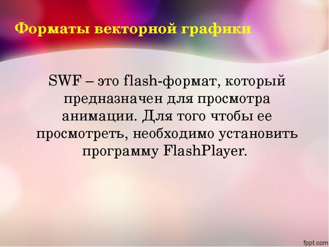SWF – это flash-формат, который предназначен для просмотра анимации. Для того...