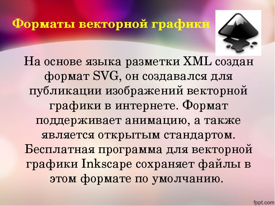 На основе языка разметки XML создан формат SVG, он создавался для публикации...